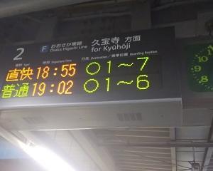 大阪散歩(2019)129.奈良行き直通快速