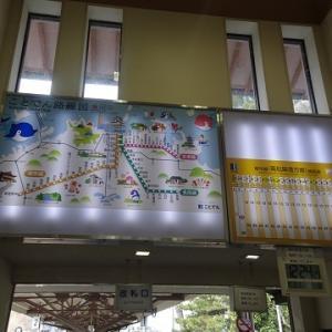 四国(坂出・松山・高知・鳴門)に行く(2019.2)599.琴電琴平駅