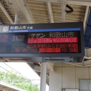和歌山に行く(2019.8)118.特急サザン和歌山市行き