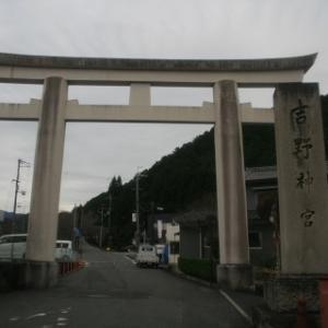 吉野に行く(2019.12) 214.吉野神宮