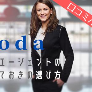 【dodaの口コミ/評判】超分かりやすい転職エージェントの選び方