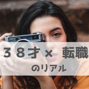 【取材記事】38才×転職のリアル ~①転職動機編~