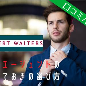 【外資系の転職】ロバート・ウォルターズの口コミ/評判