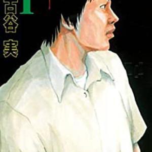 マンガ紹介「ヒミズ」