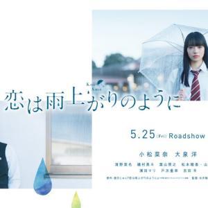 映画紹介「恋は雨上がりのように」