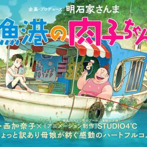 映画紹介「漁港の肉子ちゃん」