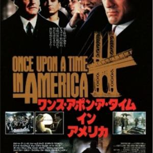【映画鑑賞】『ONCE UPON A TIME IN AMERICA』