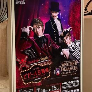 【月組】WELCOME TO TAKARAZUKA/ピガール狂騒曲 観劇感想