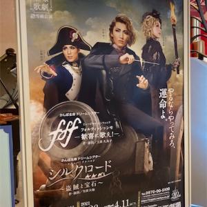 【雪組】fff/シルクロード 観劇感想@東宝