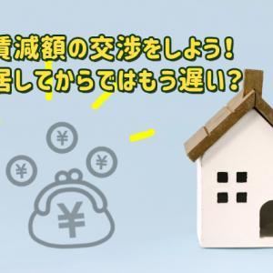家賃減額の交渉をしよう!入居してからでは難しいです
