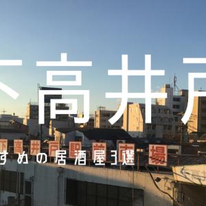 下高井戸(東京都)で飲み歩きのススメ|おすすめ居酒屋3選