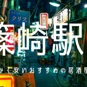 篠崎駅(東京都)周辺のおすすめのとにかく安い居酒屋3選