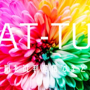 KAT-TUNの全盛期を批判覚悟でまとめました|ジャニーズ史
