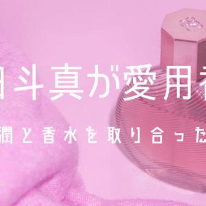 生田斗真が愛用の香水は?大人セクシーな香りで松潤と取り合いにも
