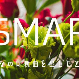 """解散後のSMAPに新曲!?乃木坂""""I see""""がSMAP風と話題に"""