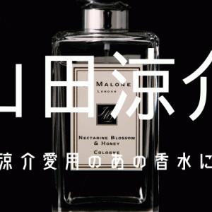 【2020最新】山田涼介が愛用する香水は?海外セレブも溺愛