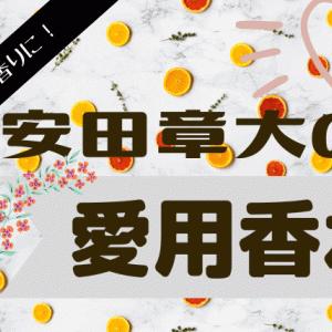 安田章大が愛用する香水は?クリニーク史上トップレベルで人気の香水