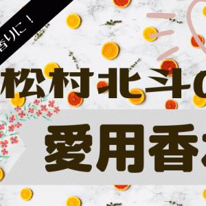 松村北斗が愛用する香水は?ジャニーズ使用率NO.1のフレグランス!