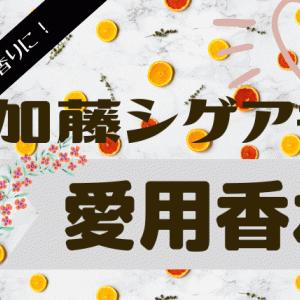 加藤シゲアキが愛用する香水は?ジャニーズ人気NO.1フレグランス