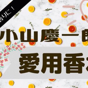 小山慶一郎が愛用する香水は?プチプラで女性におすすめフレグランス!