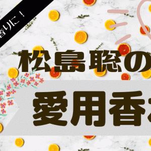 松島聡が愛用する香水は?ボディファンタジー人気NO.1のアレ!