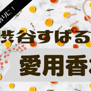 渋谷すばるが愛用する香水は?シャネルのメンズフレグランス最高峰!