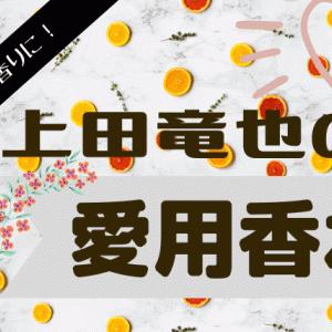 上田竜也が愛用する香水は?モテ香水の定番ブルガリプールオム!