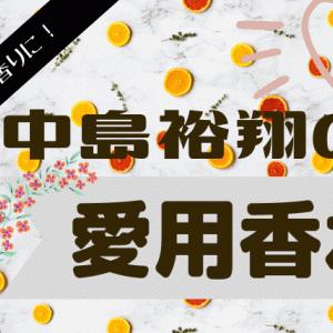 中島裕翔が愛用する香水は?Popteen男子ウケNO.1のアノ香水!