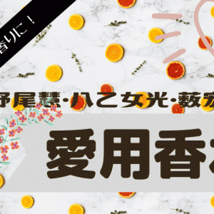 伊野尾慧・八乙女光・薮宏太が愛用する香水は?稀代のメンズモテ香水!