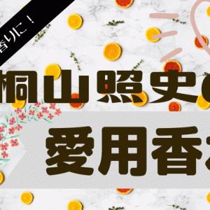 桐山照史が愛用する香水は?南国ココナッツの爽やか甘い香り!