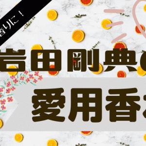 岩田剛典が愛用の香水は?プロデュースからブランド香水までを網羅