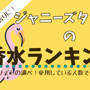最新版!ジャニーズ愛用香水ランキング【BEST3】