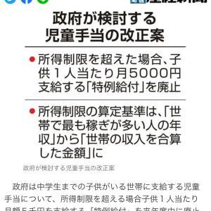「子育て罰」と他国から言われている日本は、子供増やす気あるのか?