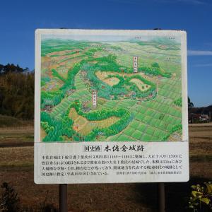本佐倉城 その6(根古谷の館~セッテイ山)