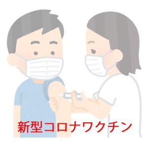 モデルナワクチン副反応(2回目接種後3日目)
