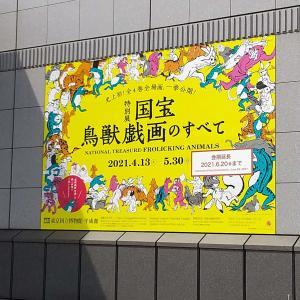 東京国立博物館『国宝 鳥獣戯画のすべて』