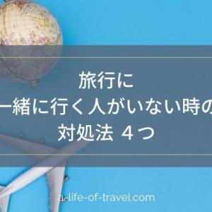 旅行に一緒に行く人がいない時の対処法 4つ