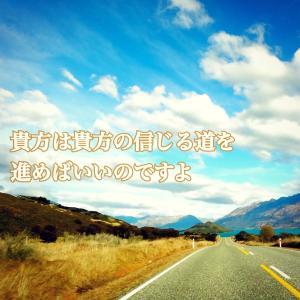 今日のメッセージ〜誇り〜
