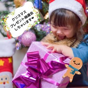 【受付開始】クリスマスプレゼント抽選会
