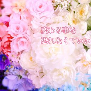 今日のメッセージ〜変化〜