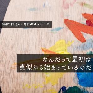 ✨今日の開運メッセージ〜貴方色まで〜