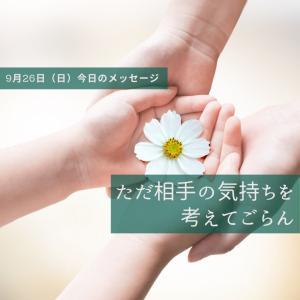 今日の開運メッセージ〜ただ想ってみよう〜