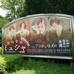 静岡県立美術館のミュシャ展に行ってきました