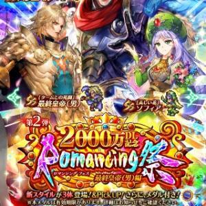 【ロマサガRS】新しい最終皇帝出たので狙ってガチャしまくった結果!!【Romancing祭】