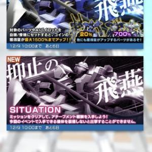【ガンダムブレイカー】今週もイベント更新されたから改造とか色々しながらマッタリプレイ!!・・・バトルサーキット?