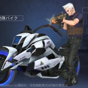 【ライフアフター】攻殻機動隊コラボバイク欲しいからガチャしまくった成れの果て!!【Life After】