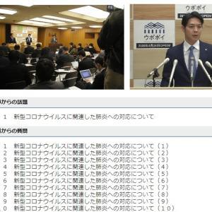【コロナウイルス】北海道で10歳未満が感染【10歳未満国内初】