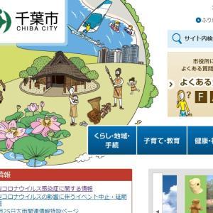 【コロナウイルス】千葉市中学の女性教育が感染【生徒への影響は?】