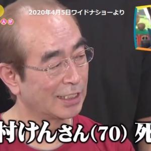 【ワイドナショー】喜劇王志村けんの死に松本人志がしんみり【悲報】