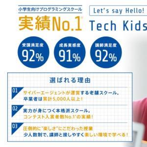 小学生向けプログラミングスクール『Tech Kids School』とは?!【老舗】